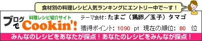料理レシピ集 byブログでCookin'! たまご(鶏卵/玉子)タマゴ
