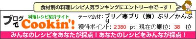 料理レシピ集 byブログでCookin'! ブリ/寒ブリ(鰤)ぶり/かんぶり