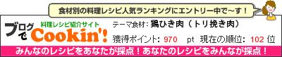 料理レシピ集 byブログでCookin'! 鶏ひき肉(トリ挽き肉)