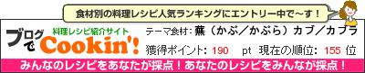 料理レシピ集 byブログでCookin'! 蕪(かぶ/かぶら)カブ/カブラ