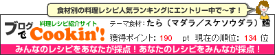 料理レシピ集 byブログでCookin'! たら(マダラ/スケソウダラ)鱈