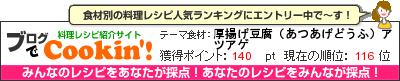 料理レシピ集 byブログでCookin'! 厚揚げ豆腐(あつあげどうふ)アツアゲ