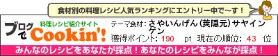 料理レシピ集 byブログでCookin'! さやいんげん(莢隠元)サヤインゲン