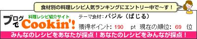 料理レシピ集 byブログでCookin'! バジル(ばじる)