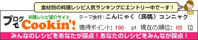料理レシピ集 byブログでCookin'! こんにゃく(蒟蒻)コンニャク