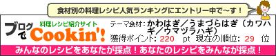 料理レシピ集 byブログでCookin'! かわはぎ/うまづらはぎ(カワハギ/ウマヅラハギ)