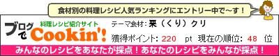 料理レシピ集 byブログでCookin'! 栗(くり)クリ