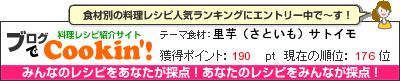 料理レシピ集 byブログでCookin'! 里芋(さといも)サトイモ