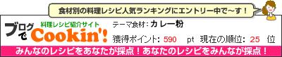 料理レシピ集 byブログでCookin'! カレー粉