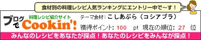 料理レシピ集 byブログでCookin'! こしあぶら(コシアブラ)