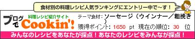 料理レシピ集 byブログでCookin'! ソーセージ(ウインナー/粗挽き)