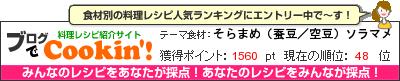 料理レシピ集 byブログでCookin'! そらまめ(蚕豆/空豆)ソラマメ