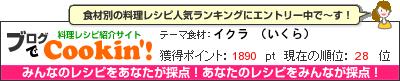 料理レシピ集 byブログでCookin'! イクラ (いくら)