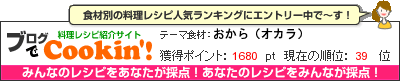 料理レシピ集 byブログでCookin'! おから(オカラ)