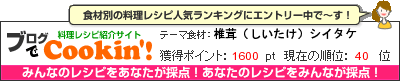 料理レシピ集 byブログでCookin'! 椎茸(しいたけ)シイタケ