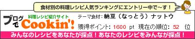 料理レシピ集 byブログでCookin'! 納豆(なっとう)ナットウ