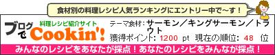 料理レシピ集 byブログでCookin'! サーモン/キングサーモン/トラウト