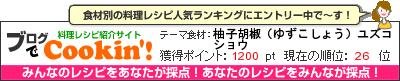 料理レシピ集 byブログでCookin'! 柚子胡椒(ゆずこしょう)ユズコショウ