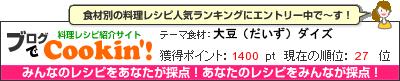 料理レシピ集 byブログでCookin'! 大豆(だいず)ダイズ