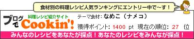 料理レシピ集 byブログでCookin'! なめこ(ナメコ)