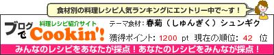 料理レシピ集 byブログでCookin'! 春菊(しゅんぎく)シュンギク