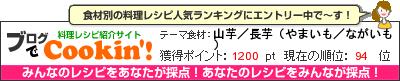料理レシピ集 byブログでCookin'! 山芋/長芋(やまいも/ながいも)