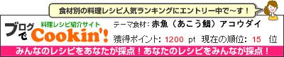 料理レシピ集 byブログでCookin'! 赤魚(あこう鯛)アコウダイ