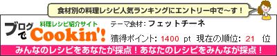 料理レシピ集 byブログでCookin'! フェットチーネ
