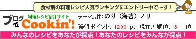 料理レシピ集 byブログでCookin'! のり(海苔)ノリ