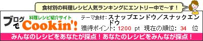 料理レシピ集 byブログでCookin'! スナップエンドウ/スナックエンドウ