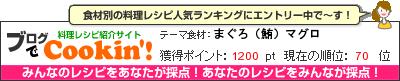 料理レシピ集 byブログでCookin'! まぐろ(鮪)マグロ