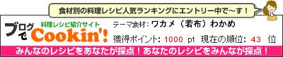 料理レシピ集 byブログでCookin'! ワカメ(若布)わかめ