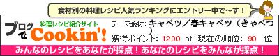 料理レシピ集 byブログでCookin'! キャベツ/春キャベツ(きゃべつ)
