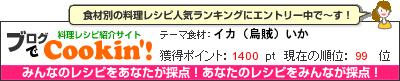 料理レシピ集 byブログでCookin'! イカ(烏賊)いか