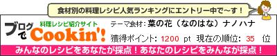 料理レシピ集 byブログでCookin'! 菜の花(なのはな)ナノハナ