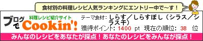 料理レシピ集 byブログでCookin'! しらす/しらすぼし(シラス/シラス干)