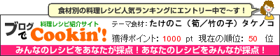 料理レシピ集 byブログでCookin'! たけのこ(筍/竹の子)タケノコ