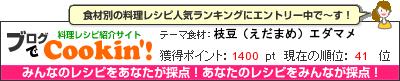 料理レシピ集 byブログでCookin'! 枝豆(えだまめ)エダマメ