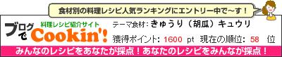 料理レシピ集 byブログでCookin'! きゅうり(胡瓜)キュウリ